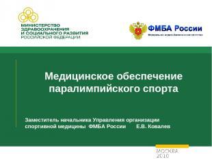 Медицинское обеспечение паралимпийского спорта МОСКВА 2010 Заместитель начальник