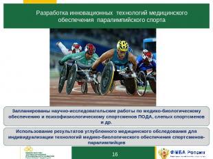 16 Разработка инновационных технологий медицинского обеспечения паралимпийского