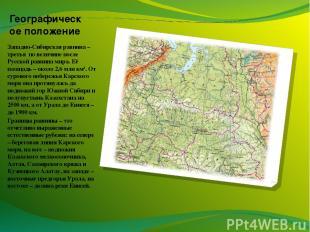 Географическое положение Западно-Сибирская равнина – третья по величине после Ру