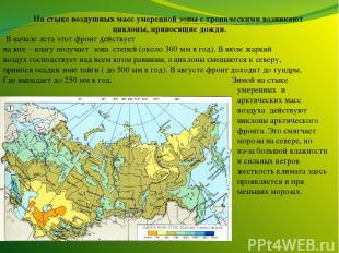На стыке воздушных масс умеренной зоны с тропическими возникают циклоны, принося