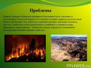 Проблемы Природа Западно-Сибирской равнины не благоприятствует освоению её естес
