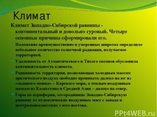 Климат Климат Западно-Сибирской равнины - континентальный и довольно суровый. Че