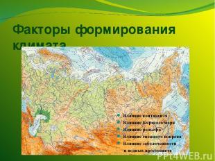 Факторы формирования климата Влияние континента Влияние Карского моря Влияние ре