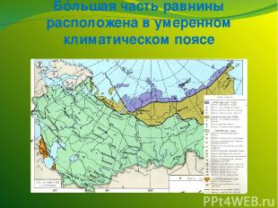 Бóльшая часть равнины расположена в умеренном климатическом поясе