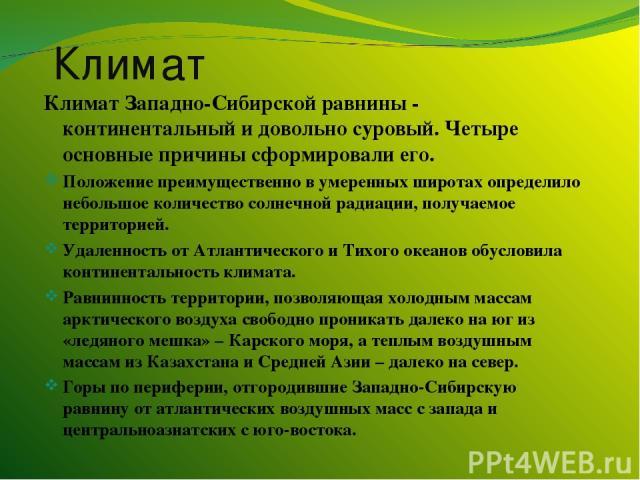 Климат Климат Западно-Сибирской равнины - континентальный и довольно суровый. Четыре основные причины сформировали его. Положение преимущественно в умеренных широтах определило небольшое количество солнечной радиации, получаемое территорией. Удаленн…