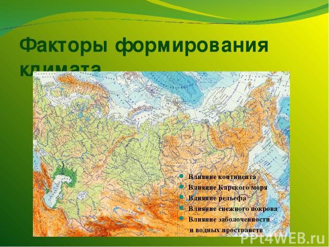 Факторы формирования климата Влияние континента Влияние Карского моря Влияние рельефа Влияние снежного покрова Влияние заболоченности и водных пространств