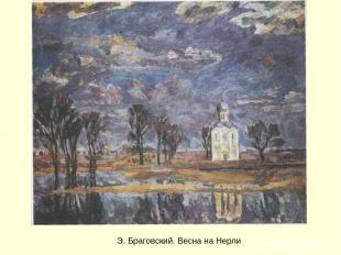 Э. Браговский. Весна на Нерли