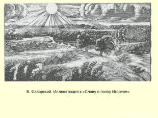 В. Фаворский. Иллюстрация к «Слову о полку Игореве».