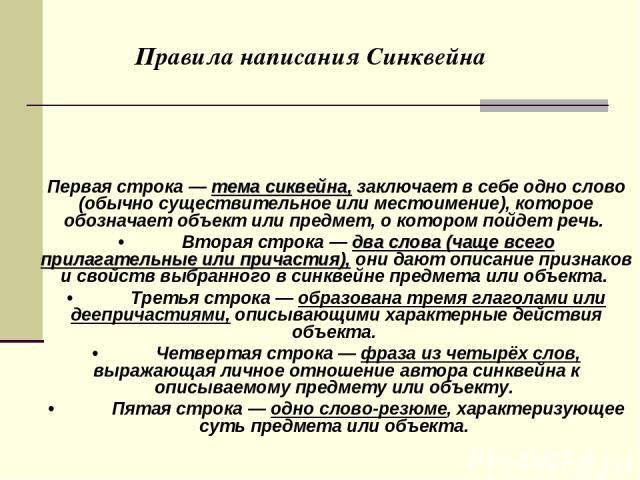 • Первая строка — тема сиквейна, заключает в себе одно слово (обычно существительное или местоимение), которое обозначает объект или предмет, о котором пойдет речь. • Вторая строка — два слова (чаще всего прилагательные или причастия), они дают опис…