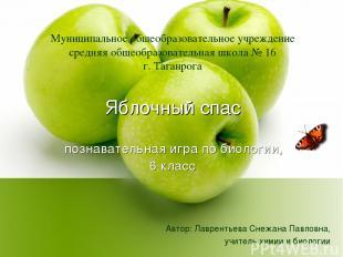 Яблочный спас познавательная игра по биологии, 6 класс Автор: Лаврентьева Снежан