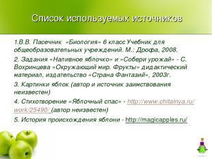 Список используемых источников 1.В.В. Пасечник «Биология» 6 класс Учебник для об