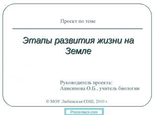 Проект по теме Этапы развития жизни на Земле Руководитель проекта: Анисимова О.Б