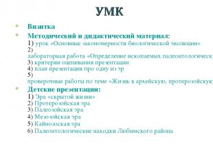 УМК Визитка Методический и дидактический материал: 1) урок «Основные закономерно