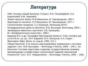 Литература УМК «Основы общей биологии. 9 класс» И.Н. Пономарёвой, О.А. Корнилово