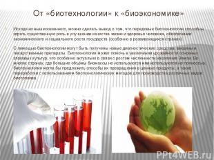 От «биотехнологии» к «биоэкономике» Исходя из вышесказанного, можно сделать выво