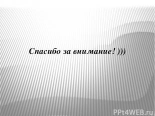 Спасибо за внимание! )))