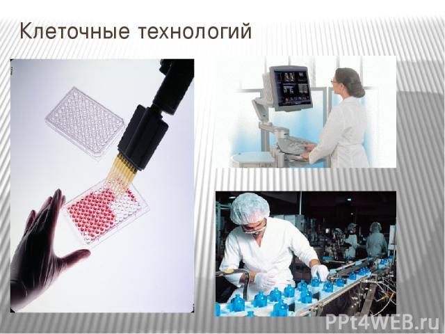 Клеточные технологий
