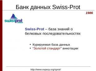 Банк данных Swiss-Prot 1986 Swiss-Prot – база знаний о белковых последовательнос