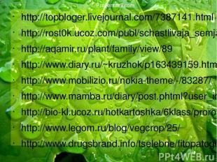 http://topbloger.livejournal.com/7387141.html http://rost0k.ucoz.com/publ/schast