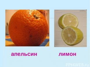 апельсин лимон