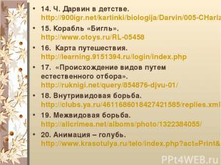 14. Ч. Дарвин в детстве. http://900igr.net/kartinki/biologija/Darvin/005-CHarlz-