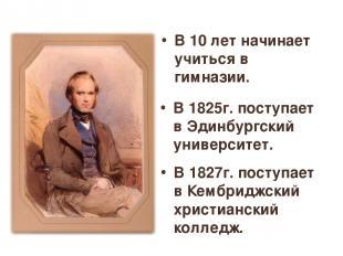 В 10 лет начинает учиться в гимназии. В 1825г. поступает в Эдинбургский универси
