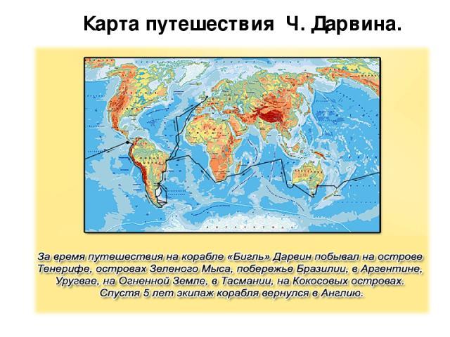 Карта путешествия Ч. Дарвина.