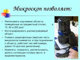 Микроскоп позволяет: Увеличивать изучаемые объекты, помещённые на предметный сто