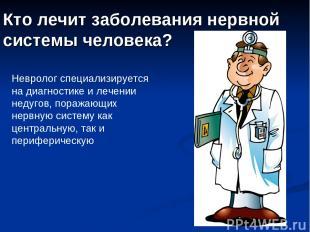 Кто лечит заболевания нервной системы человека? Невролог специализируется на диа