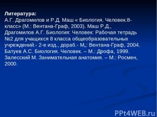 Литература: А.Г. Драгомилов и Р.Д. Маш « Биология. Человек.8-класс» (М.: Вентана