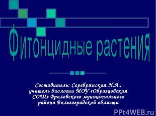 Составитель: Серебрянская Н.А., учитель биологии МОУ «Образцовская СОШ» Фроловск