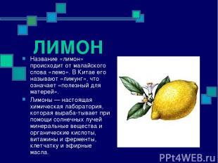 ЛИМОН Название «лимон» происходит от малайского слова «лемо». В Китае его называ
