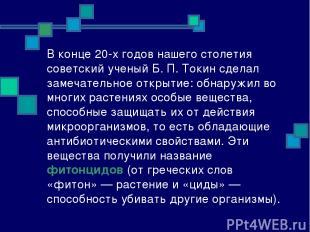 В конце 20-х годов нашего столетия советский ученый Б. П. Токин сделал замечател