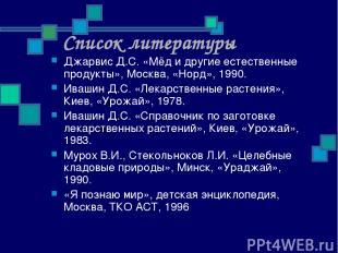 Список литературы Джарвис Д.С. «Мёд и другие естественные продукты», Москва, «Но