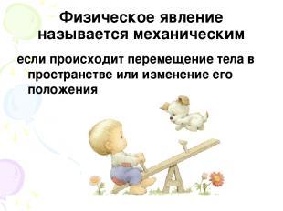 Физическое явление называется механическим если происходит перемещение тела в пр