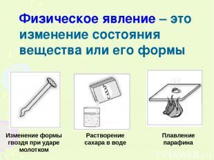 Физическое явление – это изменение состояния вещества или его формы Изменение фо