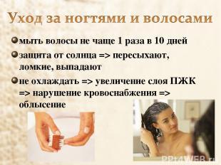 мыть волосы не чаще 1 раза в 10 дней защита от солнца => пересыхают, ломкие, вып