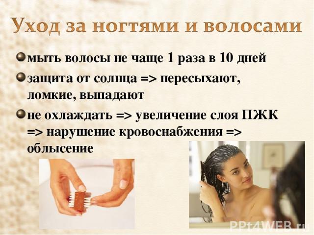 мыть волосы не чаще 1 раза в 10 дней защита от солнца => пересыхают, ломкие, выпадают не охлаждать => увеличение слоя ПЖК => нарушение кровоснабжения => облысение