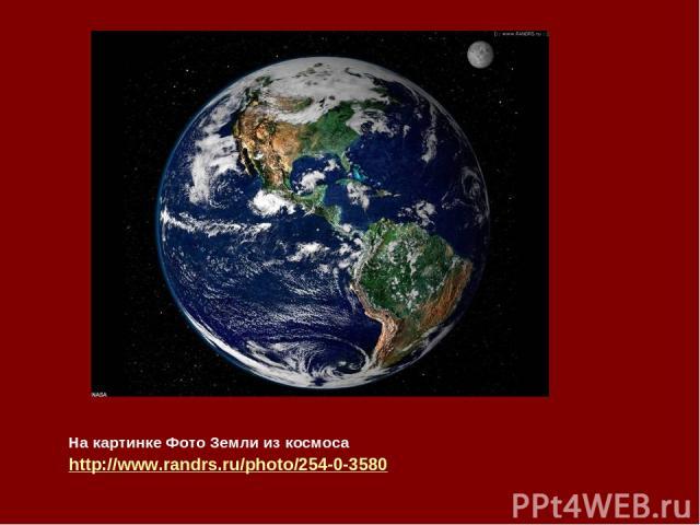На картинке Фото Земли из космоса http://www.randrs.ru/photo/254-0-3580