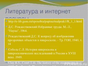 Литература и интернет ресурсы http://e-lib.gasu.ru/eposobia/papina/malprak1/R_1_