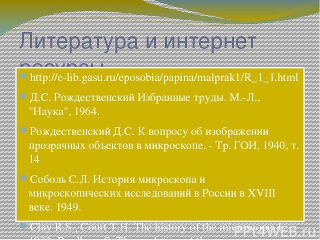 Литература и интернет ресурсы http://e-lib.gasu.ru/eposobia/papina/malprak1/R_1_1.html Д.С. Рождественский Избранные труды. М.-Л.,