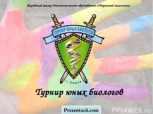 Турнир юных биологов Кировский центр дополнительного образования «Одаренный школ