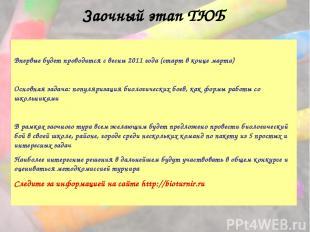 Заочный этап ТЮБ Впервые будет проводится с весны 2011 года (старт в конце марта