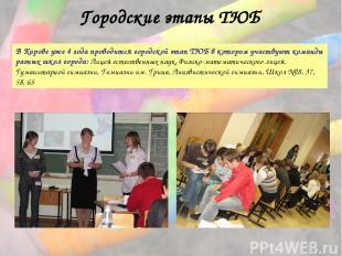 В Кирове уже 4 года проводится городской этап ТЮБ в котором участвуют команды ра