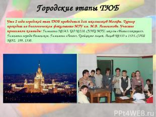 Городские этапы ТЮБ Уже 2 года городской этап ТЮБ проводится для школьников Моск