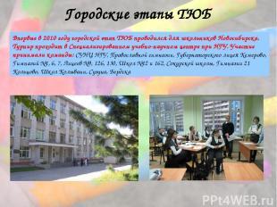 Городские этапы ТЮБ Впервые в 2010 году городской этап ТЮБ проводился для школьн