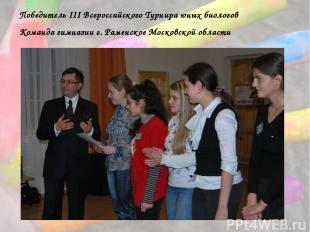 Победитель III Всероссийского Турнира юных биологов Команда гимназии г. Раменско