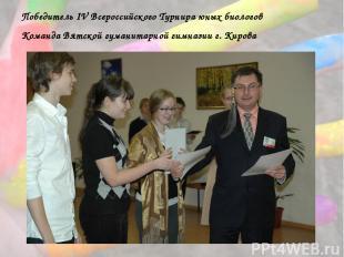 Победитель IV Всероссийского Турнира юных биологов Команда Вятской гуманитарной