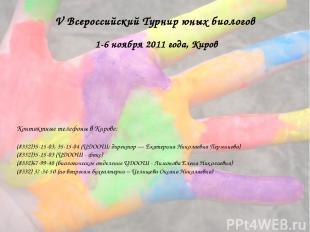 V Всероссийский Турнир юных биологов 1-6 ноября 2011 года, Киров Контактные теле