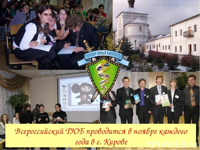 Всероссийский ТЮБ проводится в ноябре каждого года в г. Кирове